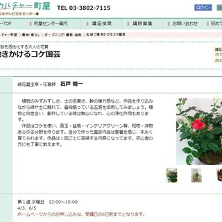 五感に働きかけるコケ園芸 (緑や土に触れて脳を活性化する大人の花育)