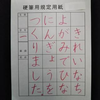 小学1~3年生  硬筆課題書き方のポイント