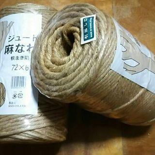 1束500円/2束800円 麻縄 ジュートロープ