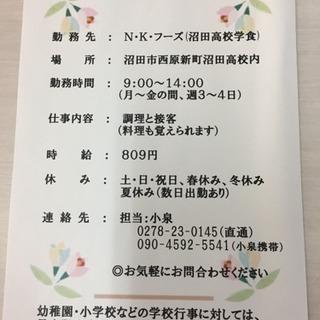 アルバイト募集 パート NKフーズ 沼田高校学食 平日昼間 土日休み