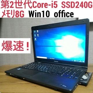 爆速 第2世代Core-i5 メモリ8G SSD240G Off...