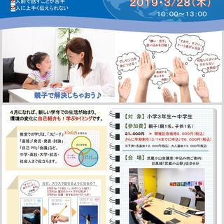 2019春☆発表嫌い0ゼロ!『すごい!親子プレゼン教室』