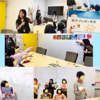 2019春☆発表嫌い0ゼロ!『すごい!親子プレゼン教室』 - 品川区