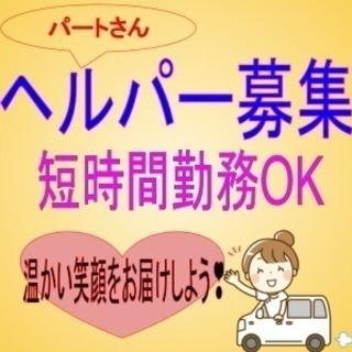 WワークOK〜 訪問介護の登録ヘルパー大募集!