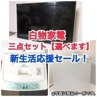 【送料0円(地域限定)】 ♪新生活応援♪家電3点セット【選べます】...