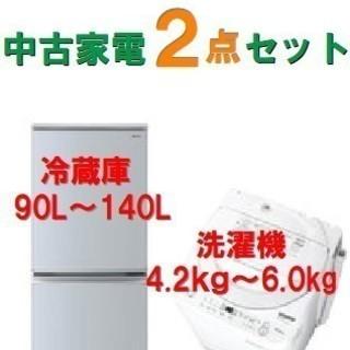 新生活応援!家電2点セット・送料&設置無料(冷蔵庫・洗濯機)