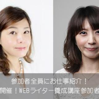 参加者全員に記事執筆のお仕事をご紹介!3/16(土)大阪で初開催!...