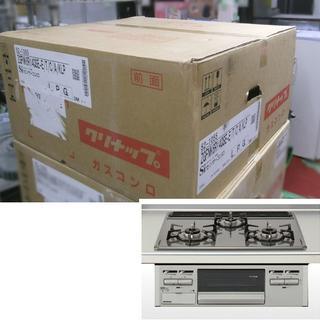札幌 新品 クリナップ LP/プロパンガス 3口ビルトインガスコ...