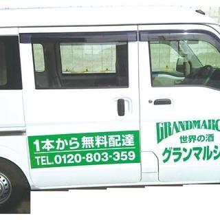 【自動車による配達】SAKE市場グランマルシェ川西店 【時給】...