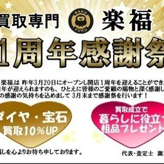 楽福☆オープン1周年感謝祭!