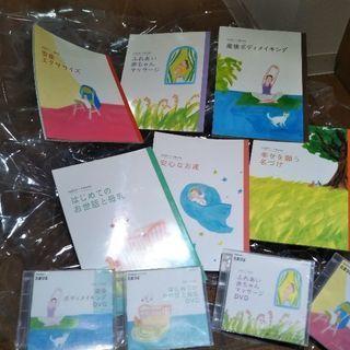 出産前後の雑誌付録(冊子、DVD)(中古)