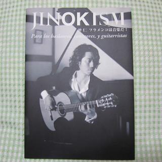 沖仁 JINOKISM フラメンコは音楽だ!(サイン付き)