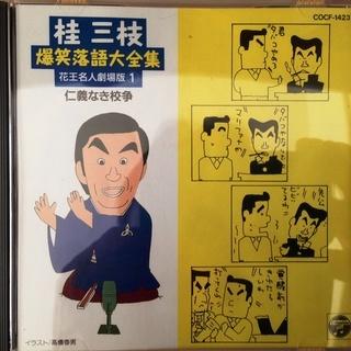 桂三枝爆笑落語大全集 花王名人劇場版(1) 仁義なき校争[CD]