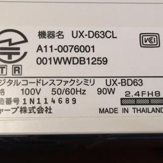 5,000円 シャープ fappy(ファッピィ)デジタルコードレ...