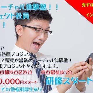 営業バーチャル体験塾|新規プロジェクト社員募集!!|渋谷区