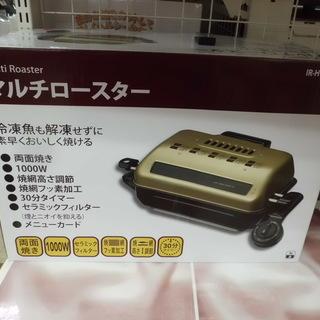 【引取限定】イズミ マルチロースター IR-H1000-N 【ハ...