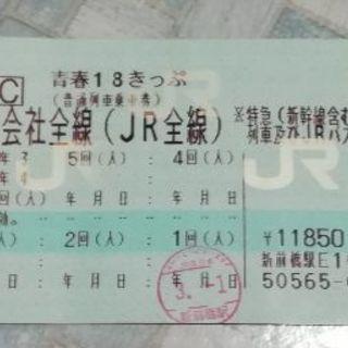 【青春18切符 4回分】