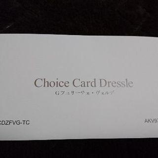デジタルギフトカタログ 4100円相当 Choice Card ...
