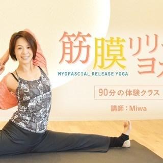 【6/14】【オンライン】筋膜リリースヨガ:90分の体験クラス