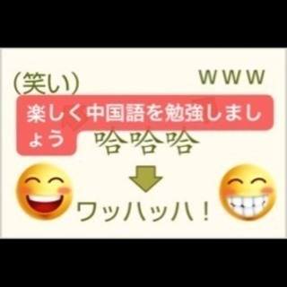 中国語を勉強したい方と話したい方へ楽しく中国語を勉強しましょう^_...