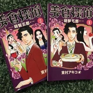 「美食探偵−明智五郎−」東村アキコ 1〜2巻