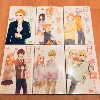 日々蝶々 1〜12巻 全巻セット マーガレットコミックス 森下suu