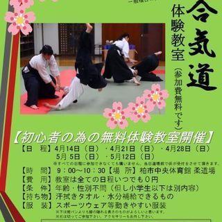 柏合気会 初心者の為の合気道教室(参加費無料) 4月14日(日)、...