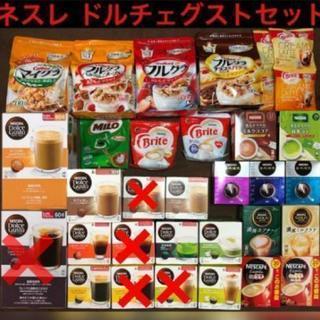3/15引渡し限定【特別価格】新品未開封!!ネスレ☆ドルチェグス...