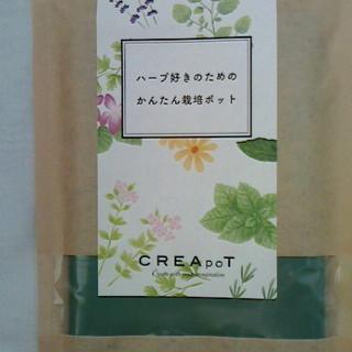 ハーブ好きのためのかんたん栽培ポット(鉢植え) 2袋セット