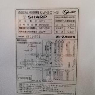 食器洗い機 - 家電