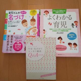 [☆値下げ☆]妊娠、名付け、育児本  3冊セット