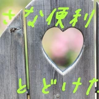 【武蔵関~西武柳沢】清掃&軽作業