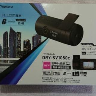 新品 ユピテル ドライブレコーダー DRY-SV1050c Gセ...