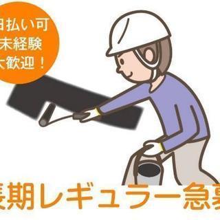 【日払い可】簡単な塗装などの作業・作業補助【未経験の方、日給9,0...