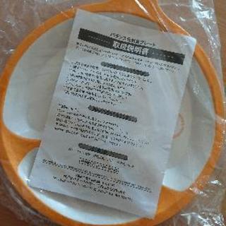 プレート 3枚セット 非売品、未使用 - 江戸川区