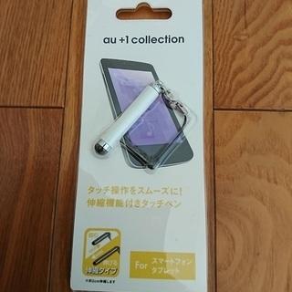 スマートフォン・タブレット操作タッチペン
