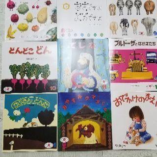福音館★絵本12冊 2才児向け