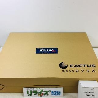 カクタス (CACTUS)EV-250DL  18V電動油圧式 ...