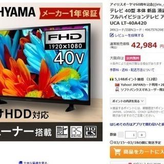 新品未開封 アイリスオーヤマ 40型液晶テレビ  Wチューナー録画
