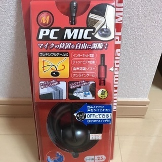 PC用マイク