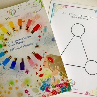 TCカラーセラピスト養成講座♪ - 川越市