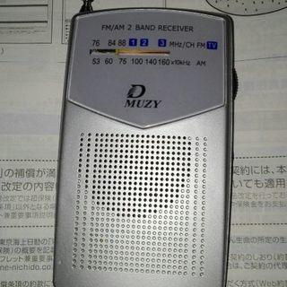 ティーエムワイ D MUZY FMポケットラジオ 富士宮市富士市...