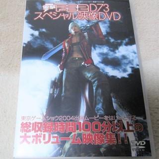 ☆PS2/D73 スペシャル映像DVD◆収録時間100分以上の大...