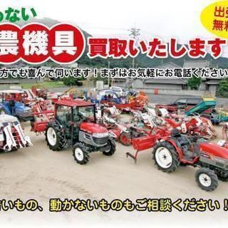 -- 年中無休 -- ★中古機械(農機・建設機械・重機)高価買取!...