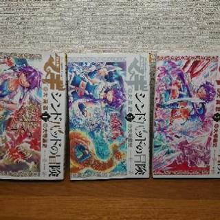 シンドバッドの冒険(漫画) 1〜3巻