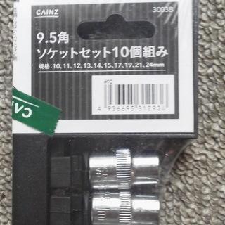 ソケット10ピースセット 3/8(9.5)角