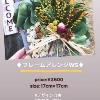 【3月PAUSEの選べるワークショ...
