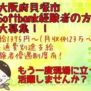 【急募】正社員!SoftBank経験者の方募集‼️