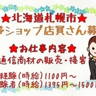【未経験OK】北海道で携帯ショップ...
