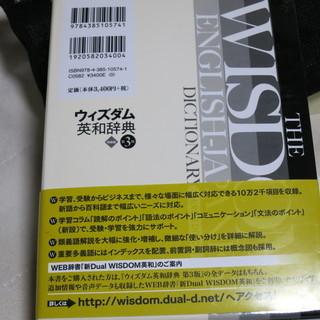 [たぶん未使用]三省堂 ウィズダム英和辞書 第3版(特装版)